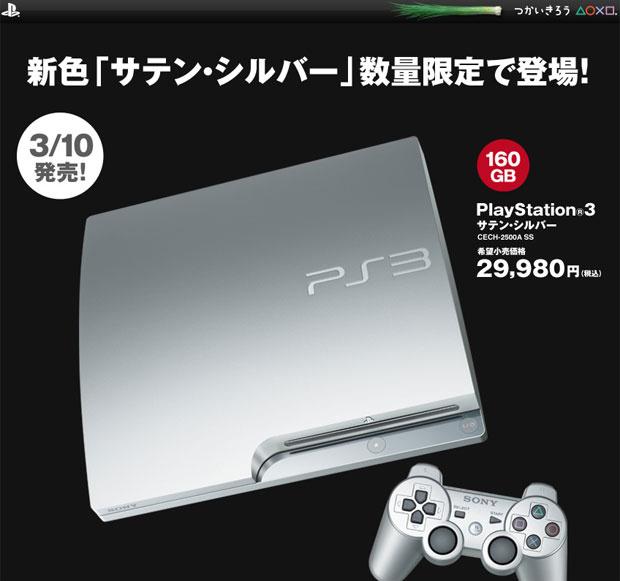 A Sony anunciou que lançará exclusivamente no mercado japonês uma versão na cor prateada do console PlayStation 3. Chamada de \'Satin Silver\', o aparelho chegará no Japão no dia 10 de março. O modelo com 160 GB de espaço de armazenamento custará 29.982 i - Crédito: Foto: Reprodução